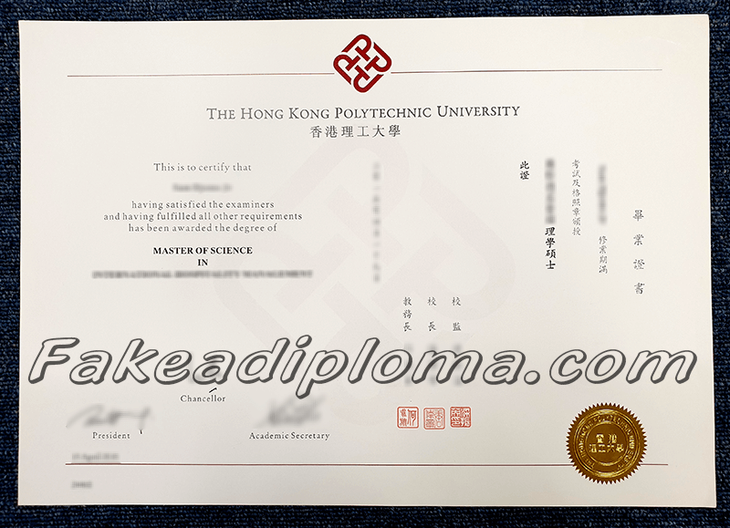 Fake PolyU Degree, fake Hong Kong Polytechnic University diplomas.