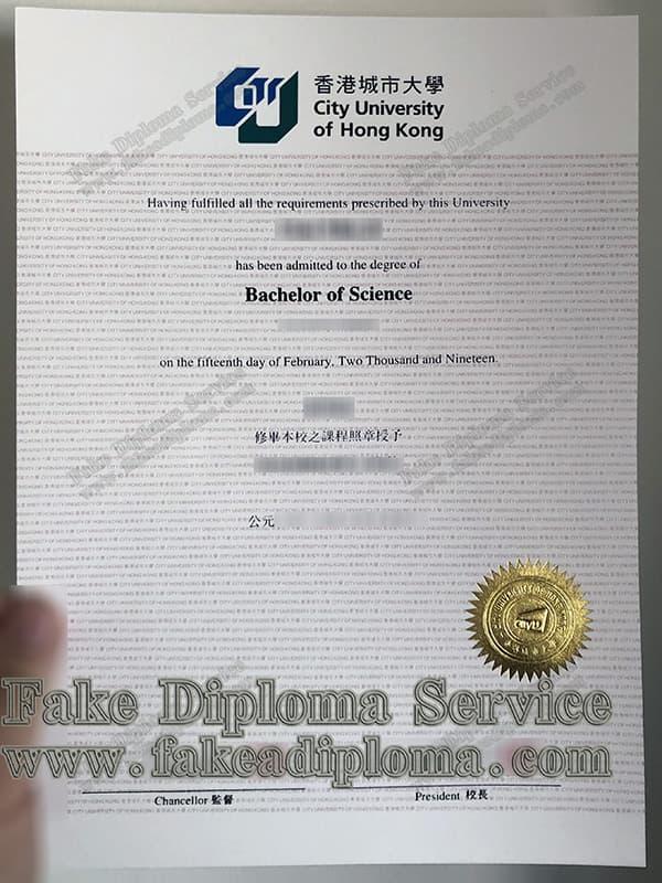City University of Hong Kong diploma certificate
