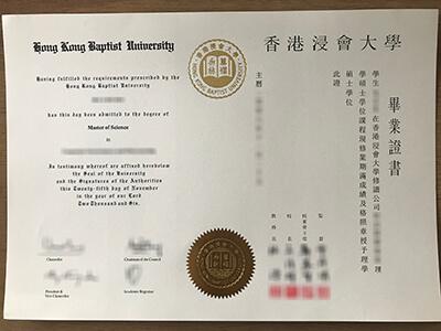 Buy Hong Kong Baptist University Diplomas, 訂購香港浸會大學文憑