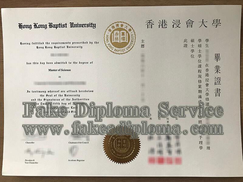 Hong kong Baptist University diploma, 香港浸會大學文憑